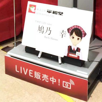 """VTuberが公式従業員""<br>前週比3倍の売上を達成<br>2018/12"