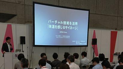 デジタルサイネージジャパン2019<br />専門セミナーに登壇しました