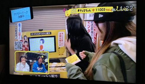 """""""アバターワーク""""技術協力<br>NHK総合「テンゴちゃん」<br>2020/3"""