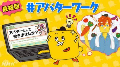 NHK総合「テンゴちゃん」<br />技術協力を行いました