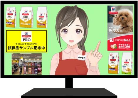 「イオンペット様で導入<br>東京から北海道の店頭で接客」<br>2020/10