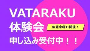 VATARAKU無料体験会開催!