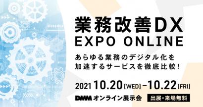 DMMオンライン展示会「業務改善DX EXPO ONLINE」<br>出展のお知らせ